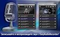 EasyAudioRecorder: скриншот #1